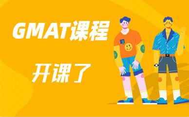 徐州朗阁GMAT课程培训