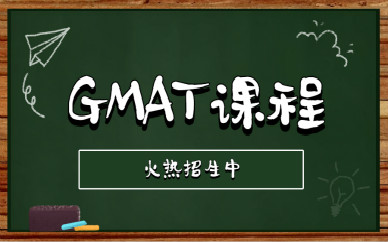 郑州朗阁GMAT培训班