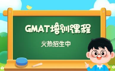 桂林朗阁GMAT培训班