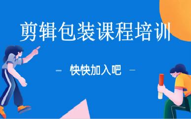 北京海淀区火星时代剪辑包装课程培训
