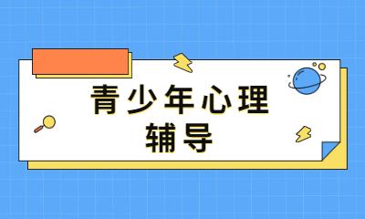 重庆博沃思青少年心理辅导班