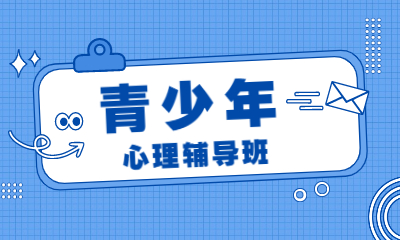 杭州拱墅青少年心理辅导课程
