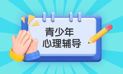 成都锦江博沃思青少年心理辅导班