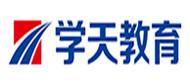 西安雁塔区学天教育机构logo