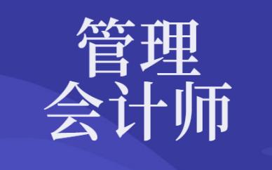 沈阳高顿管理会计师课程