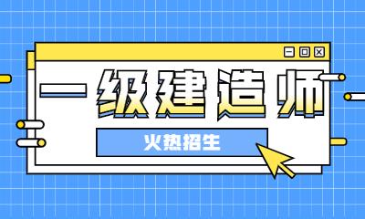天津学天一级建造师培训