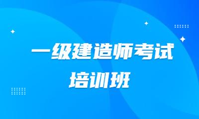 重庆学天一级建造师培训