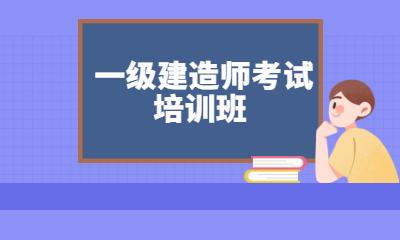 青岛学天一级建造师培训