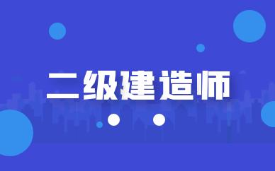天津河东学天二级建造师考试培训
