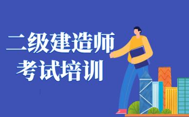 青岛市北学天二级建造师考试培训