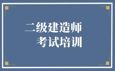 滨州滨城学天二级建造师培训