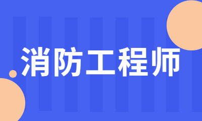 天津学天消防工程师培训