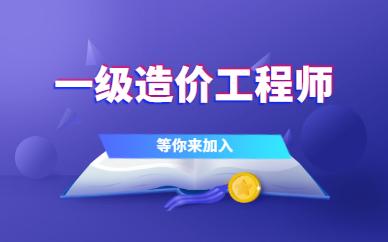天津一级造价工程师培训班