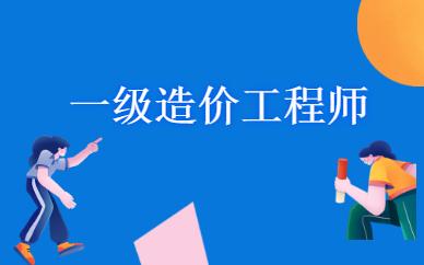 上海虹口区一级造价工程师课程培训