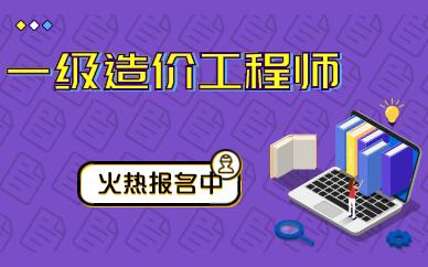 重庆一级造价工程师培训班