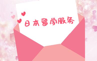 杭州美世日本留学申请