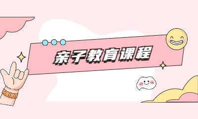东莞亲子教育班