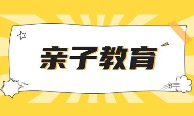 重庆博沃思亲子教育课程