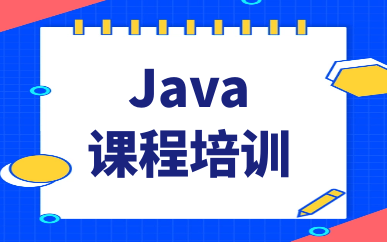 南宁达内java培训课程特色介绍