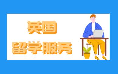 广州天河美世英国留学服务