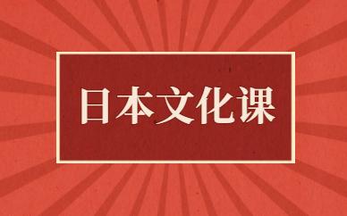 常州日本文化课培训