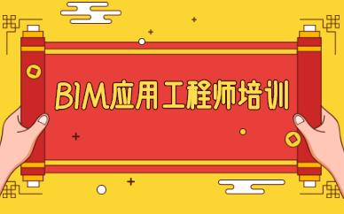 天津学天BIM应用工程师培训
