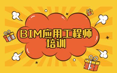 重庆学天BIM应用工程师培训