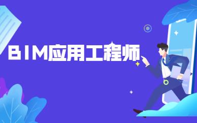 上海虹口区BIM应用工程师培训课程
