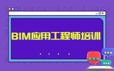 沈阳BIM应用工程师培训课程