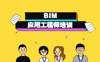 青岛学天BIM应用工程师培训