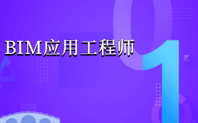 滨州BIM应用工程师培训课程