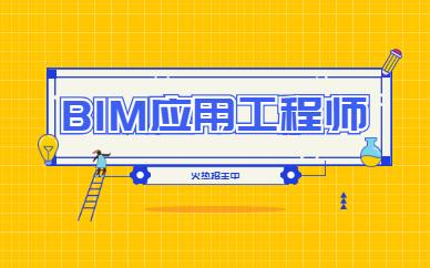 太原学天BIM应用工程师培训