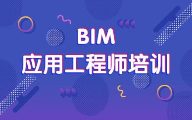 西安BIM应用工程师培训课程