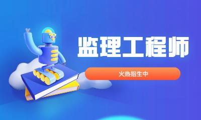 天津学天监理工程师培训