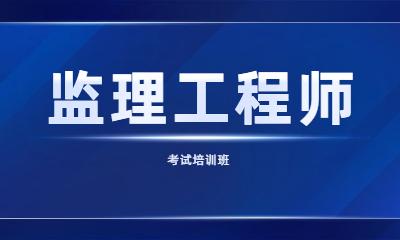 上海虹口区监理工程师培训课程