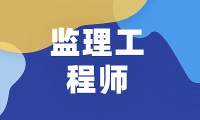 济南监理工程师培训课程