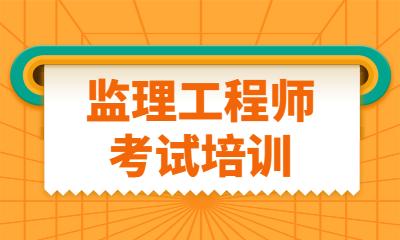 滨州监理工程师培训课程