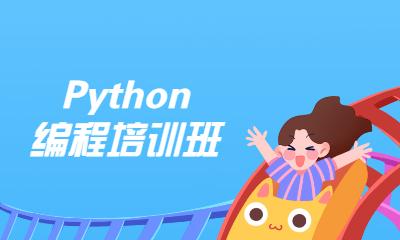 厦门美力程Python少儿编程班