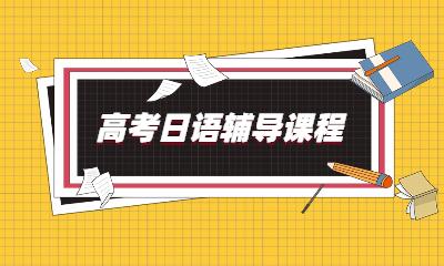 南通樱花国际高考日语培训