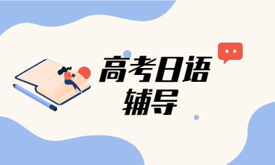 广州越秀樱花国际高考日语培训