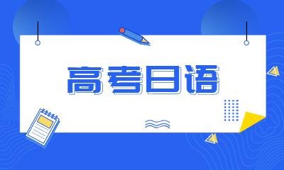 北京海淀高考日语辅导班