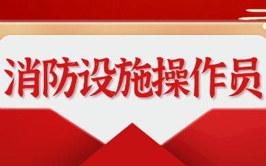 济南学天消防设施操作员培训