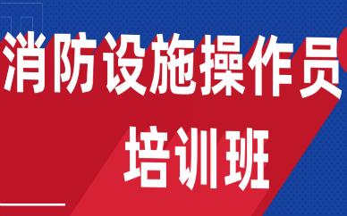 滨州学天消防设施操作员培训