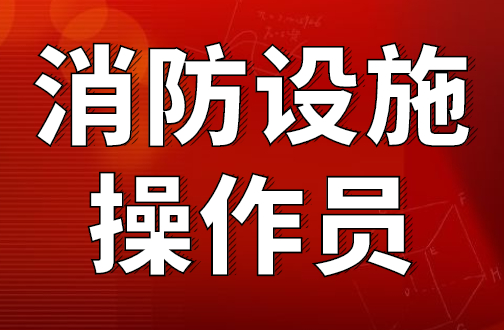 天津南开学天消防设施操作员课程