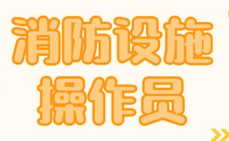 乐山学天消防设施操作员课程