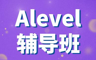 银川金凤环球alevel培训班怎么样?