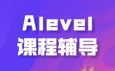 西安alevel英语培训机构推荐哪个?