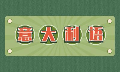 宁波海曙意大利语培训课程