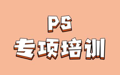 广州天河天琥PS专项培训