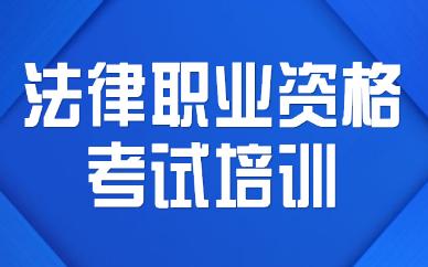 广安法律职业资格考试培训